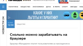 Читатели КП Воронежа в браузере Мандарин