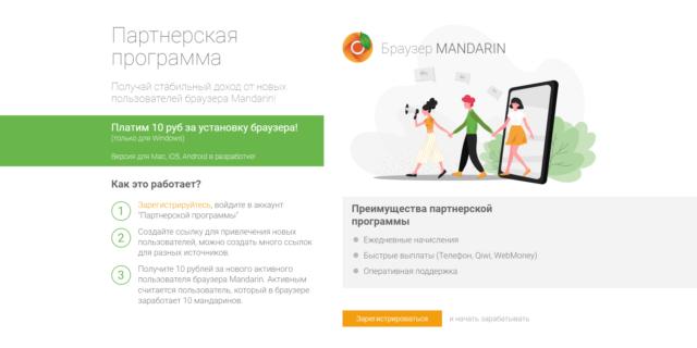 партнерская программа браузера Mandarin