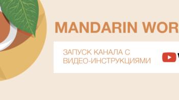 Официальный канал Mandarin на YouTube